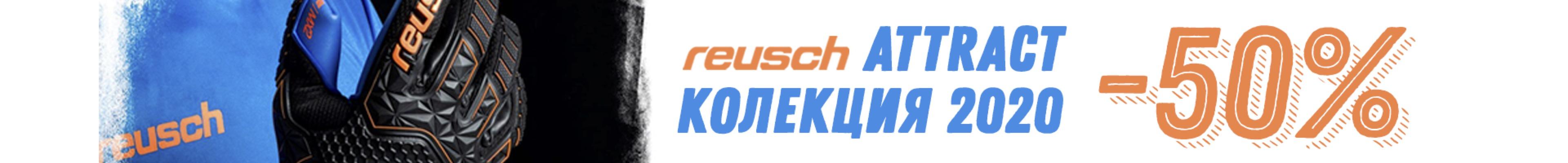 reuschfootballpromo2020